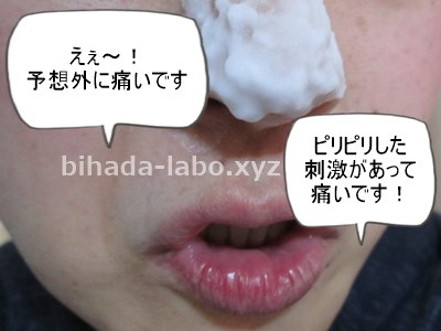 jyuso-pack-jikken-itai