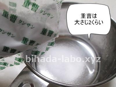 jyuso-pack-jikken