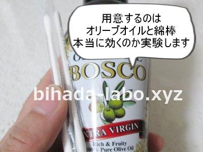 olive-jikken-zairyo