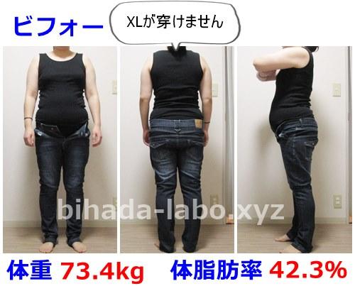 bi-diet-before