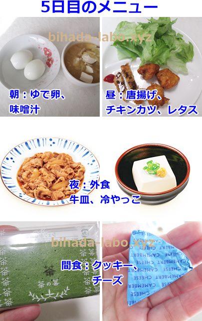 bi-food-day5