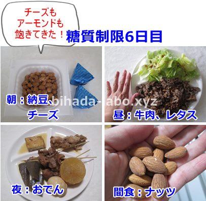 bi-food-day6