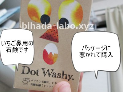 dotwashy