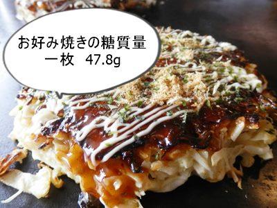 okomoniyaki3-tositu