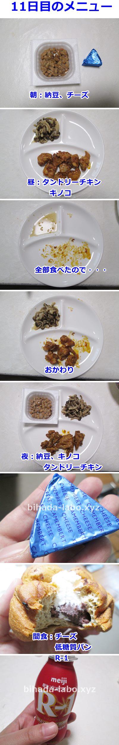 bi-food-11