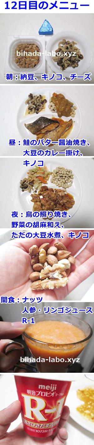 bi-food12