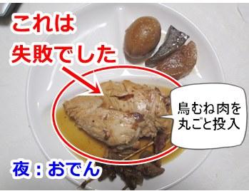 bi-food14-sippai