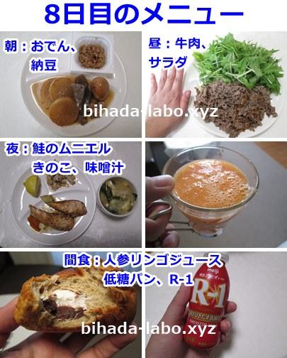 bi-foodday8