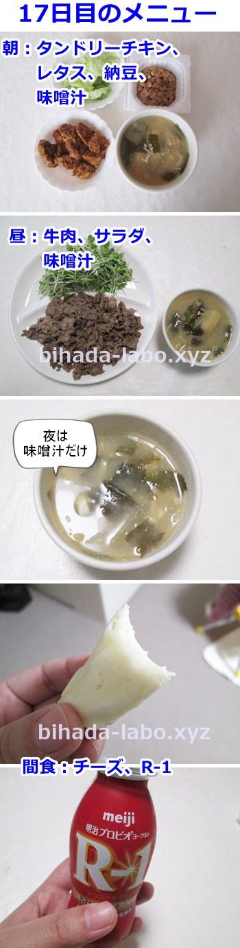 bi-food17
