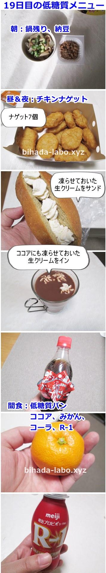 bi-food19