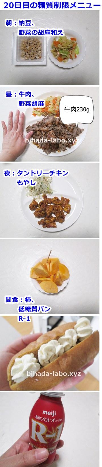 bi-food20