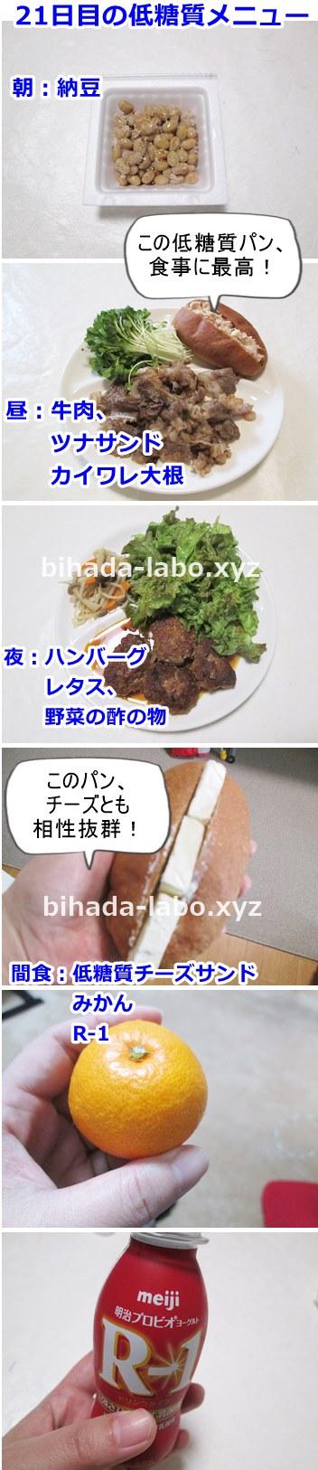 bi-food21