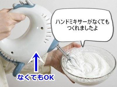 mixer400-kikai-nasi