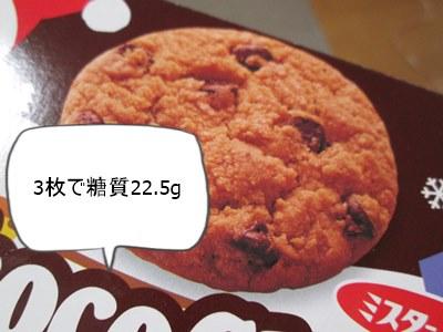choco-cookie