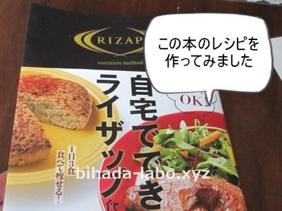 rizap-foodbook