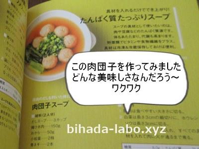 rizap-soup