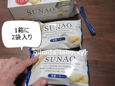 bi-glico-cookie-2pack