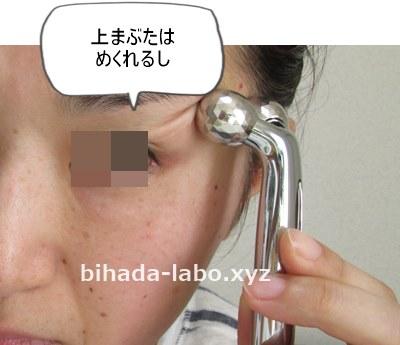 bi-refa-mabuta