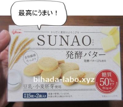 glico-cookie-butter