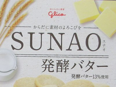 glico-sunao