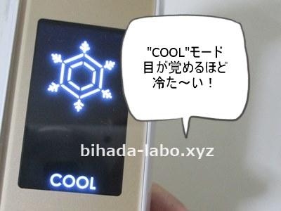 yaman-coolmode