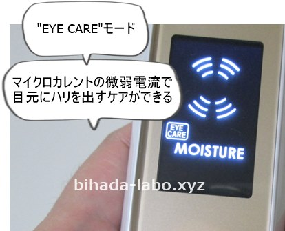 yaman-eyecare-mois
