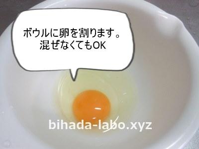 fofu-okonomi-tamago