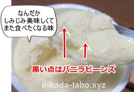 glico-cupice-banira2