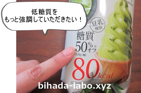 glico-greentea-50off