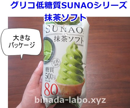 glico-ice-greentea