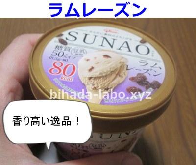 glico-ice-ram