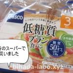 pasco-buy