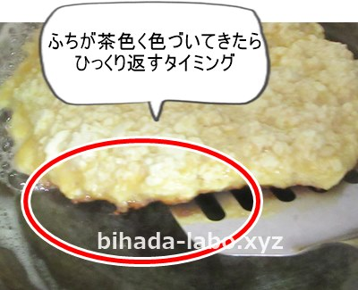 tofu-okonomi-kaesi