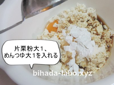 tofu-okonomi-konain
