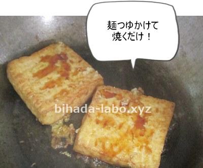 atuage-yakudake1