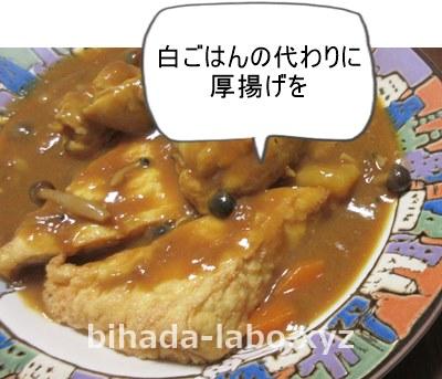 curry-atuage