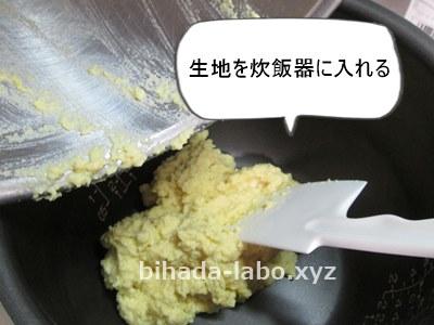 okara-cake-kijiire