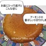 okara-cake-osara