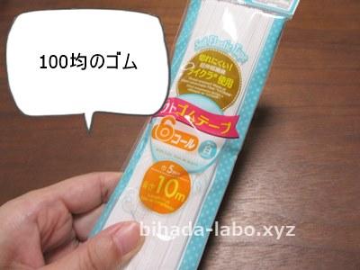 100en-gom