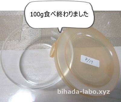 100g-tabeowari