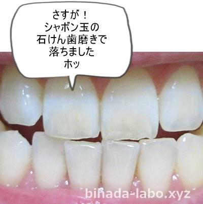 day18-jikken-ha-migakigo
