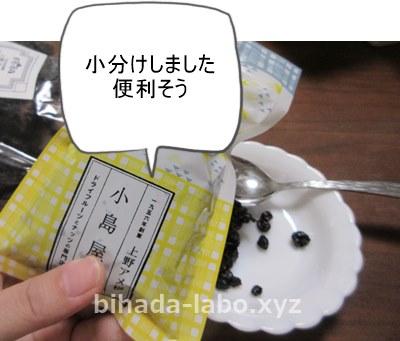 fukuro-tume