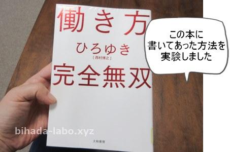 hiroyuki-muso