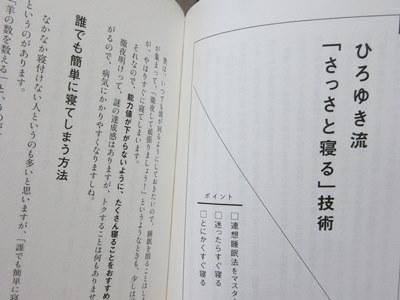 hiroyuki-muso2