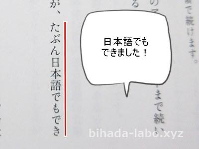 hiroyuki-muso4