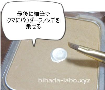 kuma-makeup4