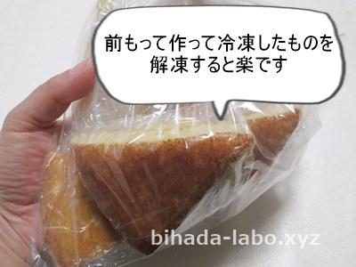 okara-cake-kaito