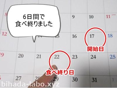 owari-calendar