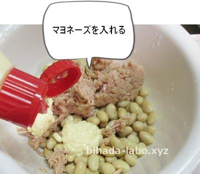 tunamayo-daizu2