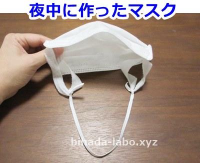 yonaka-mask